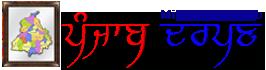 Punjab Darpan