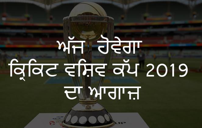 ਅੱਜ  ਹੋਵੇਗਾ ਕ੍ਰਿਕਟ ਵਿਸ਼ਵ ਕੱਪ 2019 ਦਾ ਆਗਾਜ਼|